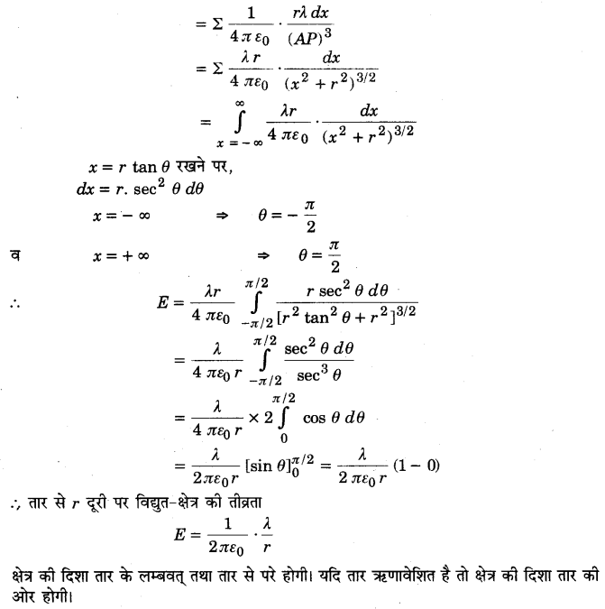 UP Board Solutions for Class 12 Physics Chapter 1 Electric Charges and Fields Q30.2