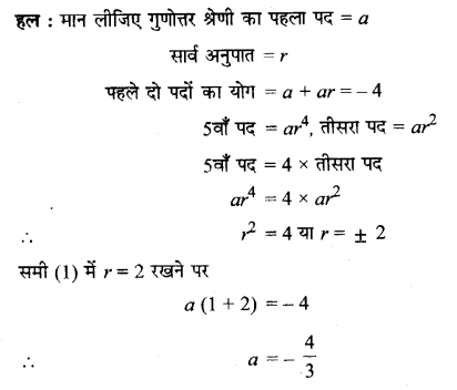 UP Board Solutions for Class 11 Maths Chapter 9 Sequences and Series 9.3 16