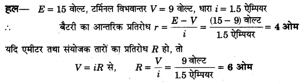 UP Board Solutions for Class 12 Physics Chapter 3 Current Electricity SAQ 23