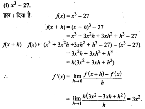 UP Board Solutions for Class 11 Maths Chapter 13 Limits and Derivatives 13.2 4