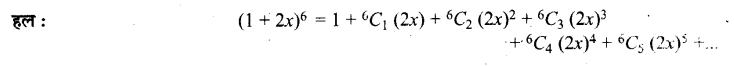 UP Board Solutions for Class 11 Maths Chapter 8 Binomial Theorem 3
