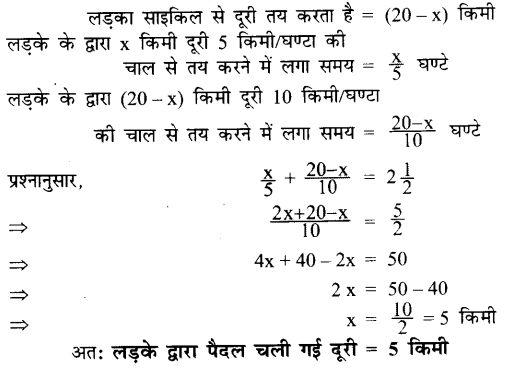 UP Board Solutions for Class 7 Maths Chapter 6 रेखीय समीकरण 51
