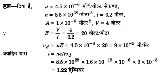UP Board Solutions for Class 12 Physics Chapter 3 Current Electricity SAQ 7