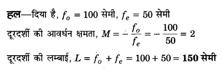 UP Board Solutions for Class 12 Physics Chapter 9 Ray Optics and Optical Instruments SAQ 27