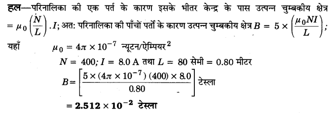 UP Board Solutions for Class 12 Physics Chapter 4 Moving Charges and Magnetism Q8