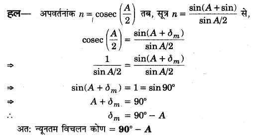 UP Board Solutions for Class 12 Physics Chapter 9 Ray Optics and Optical Instruments SAQ 16