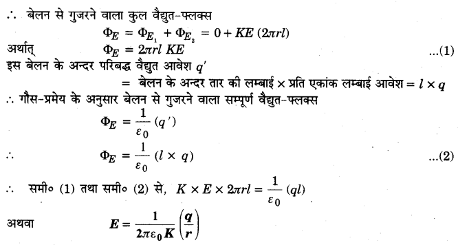 UP Board Solutions for Class 12 Physics Chapter 1 Electric Charges and Fields LAQ 9.2