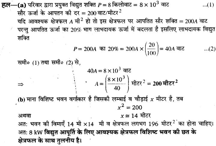 UP Board Solutions for Class 11 Physics Chapter 6 Work Energy and power 27