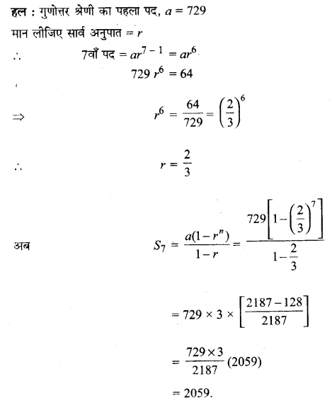 UP Board Solutions for Class 11 Maths Chapter 9 Sequences and Series 9.3 15