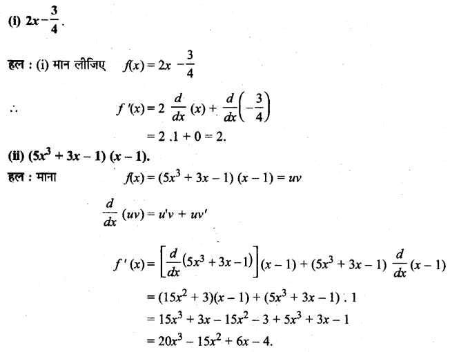 UP Board Solutions for Class 11 Maths Chapter 13 Limits and Derivatives 13.2 9