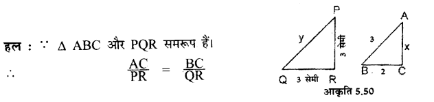 UP Board Solutions for Class 7 Maths Chapter 5 त्रिभुज 32