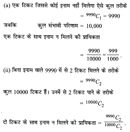 UP Board Solutions for Class 11 Maths Chapter 16 Probability 4