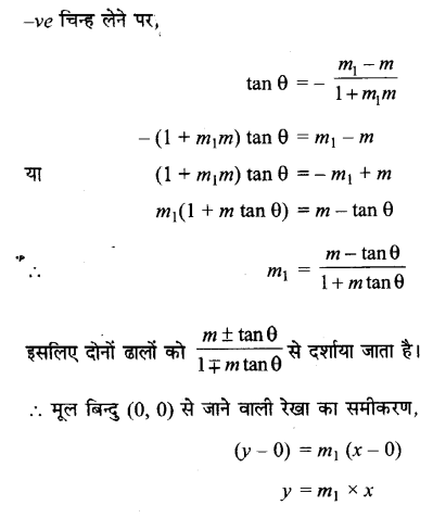 UP Board Solutions for Class 11 Maths Chapter 10 Straight Lines 13.2