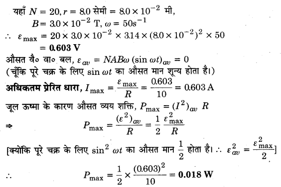 UP Board Solutions for Class 12 Physics Chapter 6 Electromagnetic Induction Q6.1