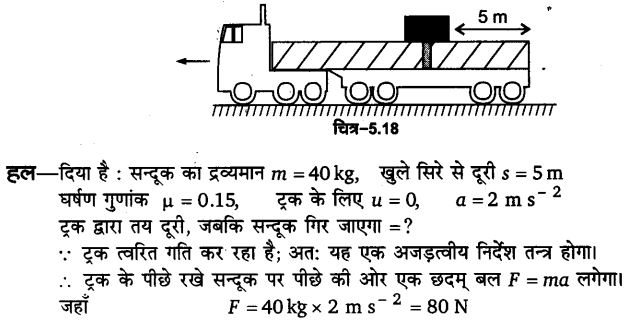 UP Board Solutions for Class 11 Physics Chapter 5 Laws of motion 44
