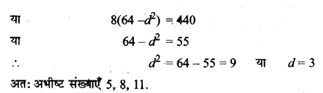 UP Board Solutions for Class 11 Maths Chapter 9 Sequences and Series 2.1