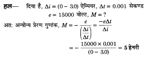 UP Board Solutions for Class 12 Physics Chapter 6 Electromagnetic Induction VSAQ 15