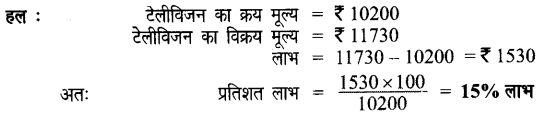 UP Board Solutions for Class 7 Maths Chapter 7 वाणिज्य गणित 29