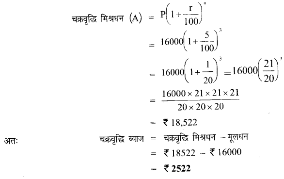 UP Board Solutions for Class 7 Maths Chapter 7 वाणिज्य गणित 83
