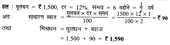UP Board Solutions for Class 7 Maths Chapter 7 वाणिज्य गणित 39