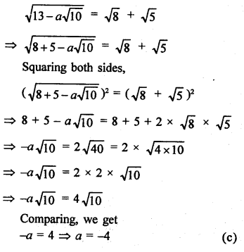 RD Sharma Class 9 Solutions Chapter 3 Rationalisation MCQS