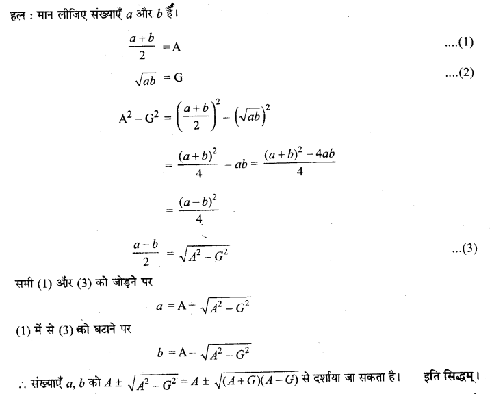 UP Board Solutions for Class 11 Maths Chapter 9 Sequences and Series 9.3 29