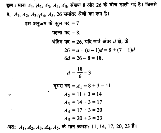 UP Board Solutions for Class 11 Maths Chapter 9 Sequences and Series 9.2 14