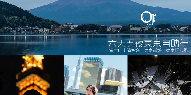 東京自由行|六天五夜自助,東京私房拍照景點、IG熱門打卡點,富士山兩日遊,攝影控會愛的行程規劃!