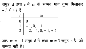 NEET Chemistry Chapter Wise Previous Year Question Papers परमाणु संरचना key26