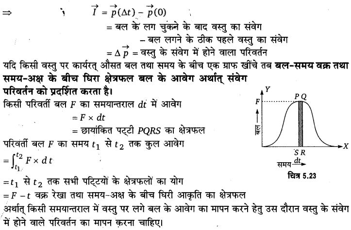 UP Board Solutions for Class 11 Physics Chapter 5 Laws of motion 62