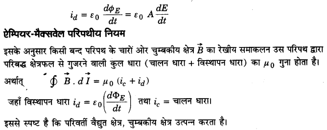 UP Board Solutions for Class 12 Physics Chapter 8 Electromagnetic Waves SAQ 1