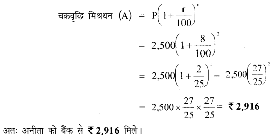 UP Board Solutions for Class 7 Maths Chapter 7 वाणिज्य गणित 88