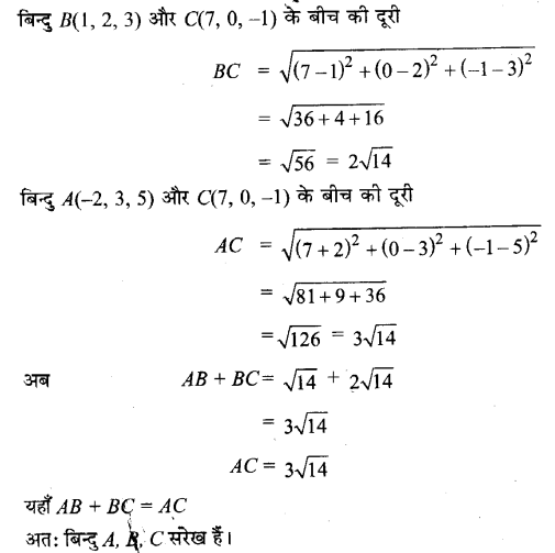 UP Board Solutions for Class 11 Maths Chapter 12 Introduction to Three Dimensional Geometry 12.2 2.1
