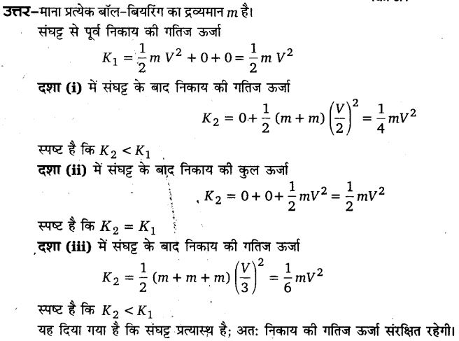 UP Board Solutions for Class 11 Physics Chapter 6 Work Energy and power 18
