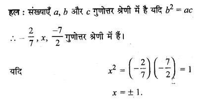 UP Board Solutions for Class 11 Maths Chapter 9 Sequences and Series 9.3 6