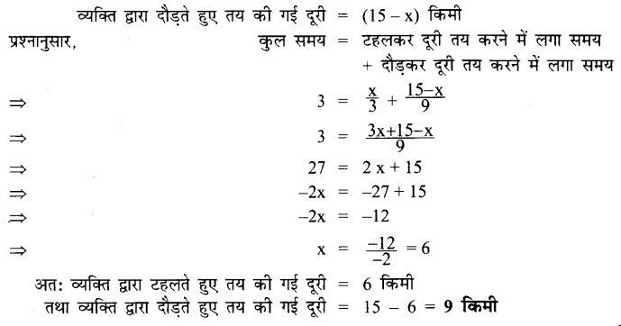 UP Board Solutions for Class 7 Maths Chapter 6 रेखीय समीकरण 38