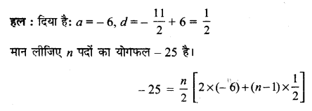 UP Board Solutions for Class 11 Maths Chapter 9 Sequences and Series 9.2 4
