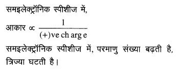 NEET Chemistry Chapter Wise Previous Year Question Papers परमाणु संरचना key17