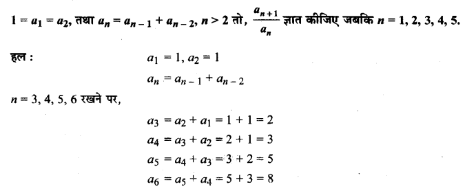 UP Board Solutions for Class 11 Maths Chapter 9 Sequences and Series 9.1 14