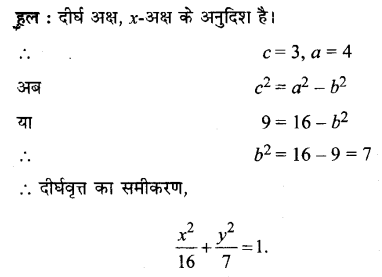 UP Board Solutions for Class 11 Maths Chapter 11 Conic Sections 11.3 17