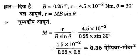 UP Board Solutions for Class 12 Physics Chapter 5 Magnetism and Matter Q3