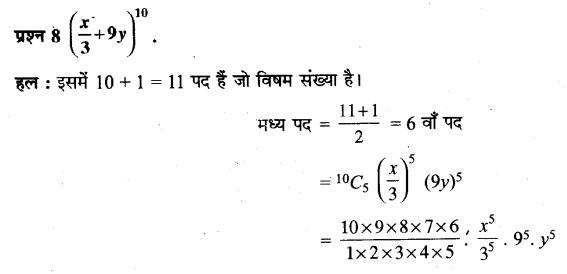 UP Board Solutions for Class 11 Maths Chapter 8 Binomial Theorem 8.2 8