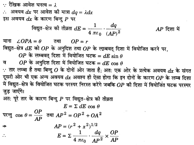 UP Board Solutions for Class 12 Physics Chapter 1 Electric Charges and Fields Q30.1