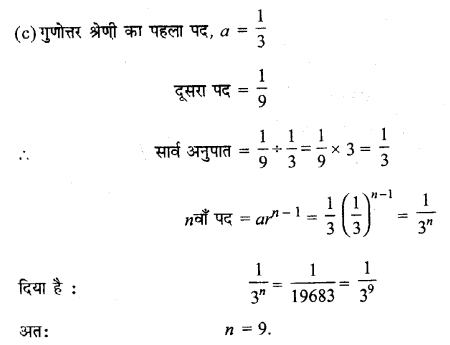 UP Board Solutions for Class 11 Maths Chapter 9 Sequences and Series 9.3 5.2