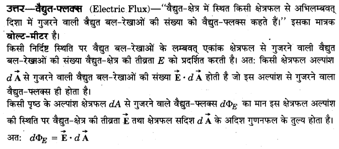 UP Board Solutions for Class 12 Physics Chapter 1 Electric Charges and Fields SAQ 5