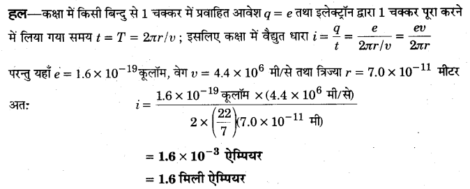 UP Board Solutions for Class 12 Physics Chapter 3 Current Electricity LAQ 2