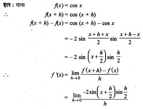 UP Board Solutions for Class 11 Maths Chapter 13 Limits and Derivatives 13.2 10