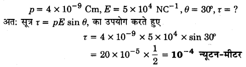 UP Board Solutions for Class 12 Physics Chapter 1 Electric Charges and Fields Q10