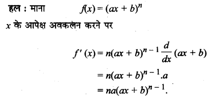 UP Board Solutions for Class 11 Maths Chapter 13 Limits and Derivatives 12
