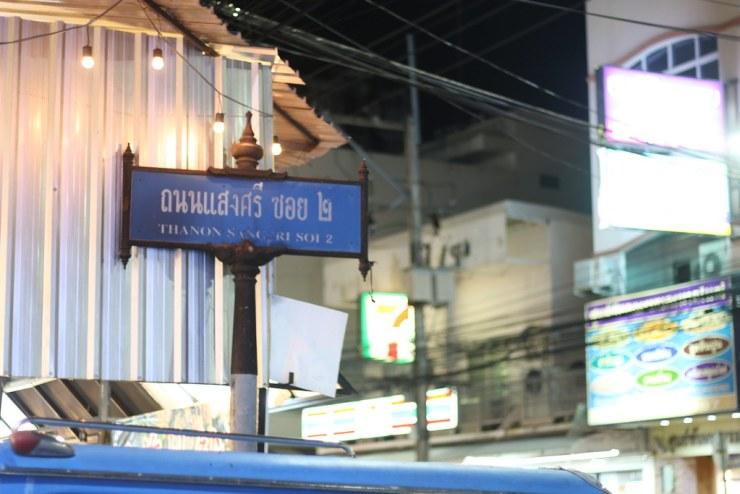 ร้านกู๋ชาย เจ้าเดิม - ถนนแสงศรี ซอย 2